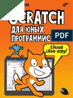 Голиков Денис - Scratch для юных программистов -  2017.pdf