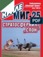 08_MiG-25_LowQuality