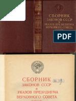 Сборник законов СССР и Указов Президиума Верховного Совета СССР (1938 – 1956)