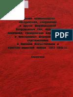 Перечни наименований объединений, соединений и других формирований Вооруженных Сил, народного ополчения, гражданских ведомств СССР и иностранных формирований, участвовавших в Великой Отечественной и советско-японской войнах