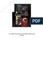 Dragon_Age_GURPS_-_Sozdanie_personazha