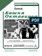 GURPS_Lokatsii_-_Bashnya_Oktaviusa.pdf