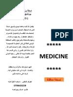 MED-2013-2018-By-Dr.-Osama-Alkhazaleh-19.01.2019 (AutoRecovered).docx
