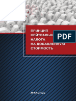 032-kniga-prinzip-neytralnosti-naloga-na-dobavlennuy-stoimost.pdf