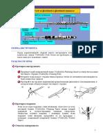 Rekomendatsii_po_ukhodu_za_dukhovymi_instrumentami.pdf