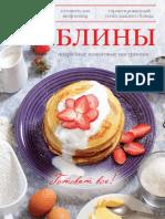 Бразовская Ю. - Блины - (Готовят все!) - 2014.pdf