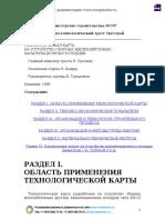 tekhnologicheskaya_karta_na_ustroistvo_sbornykh_zhelezobetonnykh_kanalizats