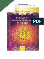 Boltenko_Elina_-_Uchebnik_Po_Prakticheskoy_Magii_Chast_1_2015