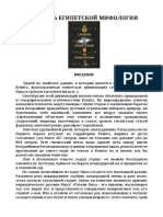 Shvets_N_N_-_Slovar_Egipetskoy_Mifologii_2008.pdf