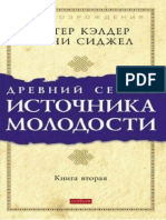 Piter_Kelder_-_Drevny_Sekret_Istochnika_Molodosti_Kniga_2_2016