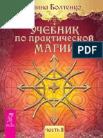 Boltenko_Elina_-_Uchebnik_Po_Prakticheskoy_Magii_Chast_2_2015