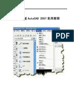 AutoCAD_2007_中文版实用教程