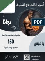 كتاب أسرار التضخيم و التنشيف.pdf