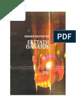 5be5c12069 GRAHAM MASTERTON-ΕKΣΤΑΣΗ ΘΑΝΑΤΟΥ