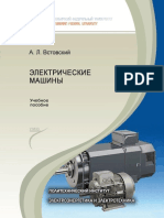 Эл.машины_Встовский.pdf