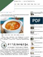 【健康养生素食菜谱】素烩玉米羹-素食营销网