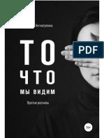 Nigmatullina_S_To_Chto_Myi_Vidim_Sbornik.a6