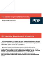 Теория функционала плотности. Основные принципы.pdf