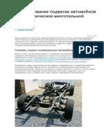 Моделирование подвески автомобиля как динамической многотельной системы