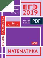 16.Планиметрия.pdf
