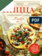 Пицца.pdf