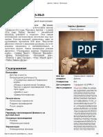 Диккенс, Чарльз — Википедия.pdf