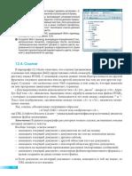 Referinte_XII_Informatica (in limba rusa)_pg132-134