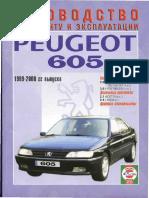 Руководство по ремонту и эксплуатации Peugeot 605 1989-2000 гг выпуска  ( PDFDrive.com ).pdf