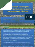 Косм_монит_юга_России.pptx