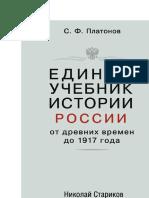 Ediny_uchebnik_istorii_Rossii