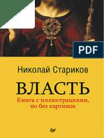 Starikov_N._Vlast.epub