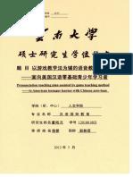 www.cn-ki.net_以游戏教学法为辅的语音教学设计--面向美国汉语零基础青少年学习者