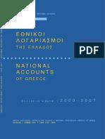 ΕΘΝΙΚΟΙ ΛΟΓΑΡΙΑΣΜΟΙ 2000-2007