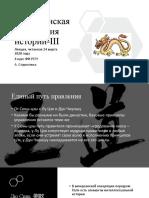Раннецинская философия истории-III.pptx
