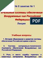 T_5_OGP_2014.ppt