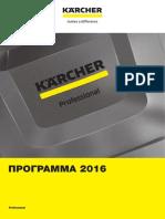 Katalog_2016_RU_HK_PDF_view_s.pdf
