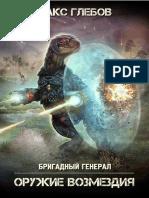 Glebov_M._Brigadnyiyigeneral6._Orujie_Vozmezdiya.a4