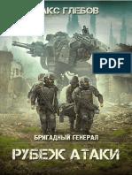 Glebov_M._Brigadnyiyigeneral3._Rubej_Ataki.a4