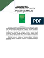 13414_8dc4dc352199a098e8062779c3be1409.pdf