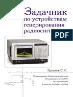 Задачник по устройствам генерирования и формирования радиосигналов  2012.pdf