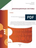 Radiolokacionnye_sistemy_SFU_elektronnyy_resurs.pdf