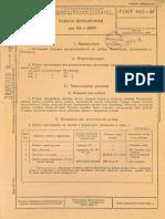 ГОСТ 942-41. Рубаха бумазеиная для КА и ВМФ (Москва, 1941)