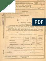 ГОСТ 943-41. Рубахи нательные «Гейша» и с закрытым воротом для рядового состава КА и ВМФ (Москва, 1941)