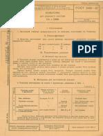 ГОСТ 946-41. Кальсоны для рядового состава КА и ВМФ (Москва, 1941)