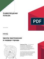 Mmg Paveletskaya Plaza for Tenants 11.03.20