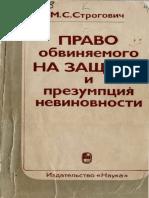 strogovich_m_s_pravo_obvinyaemogo_na_zashchitu_i_prezumptsiy.pdf