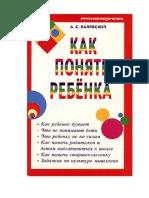 kak_ponyat_rebenka.pdf