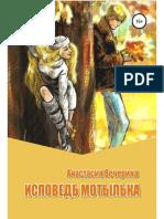 Vecherina_A_Ispoved_Motyilka.a6.pdf