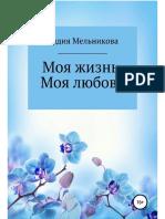 Melnikova_L_Moya_Jizn_Moya_Lyubov.a6.pdf