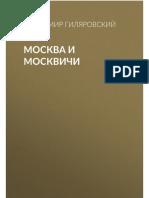 Gilyarovskiyi_V_Moskva_I_MoskvichiI.a6